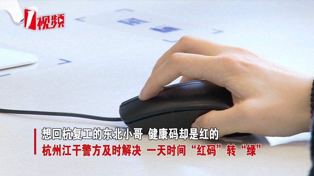 想回杭复工的东北小哥健康码是红的?杭州江干警方一天时间解决