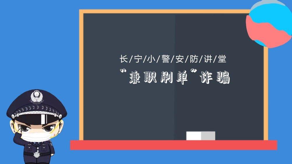 """【长宁小警安防讲堂 Vol.8】""""兼职刷单""""诈骗"""