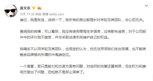 张佳微博截图