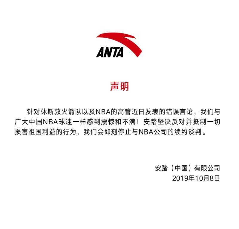 安踏:即刻停止与NBA公司续约谈判
