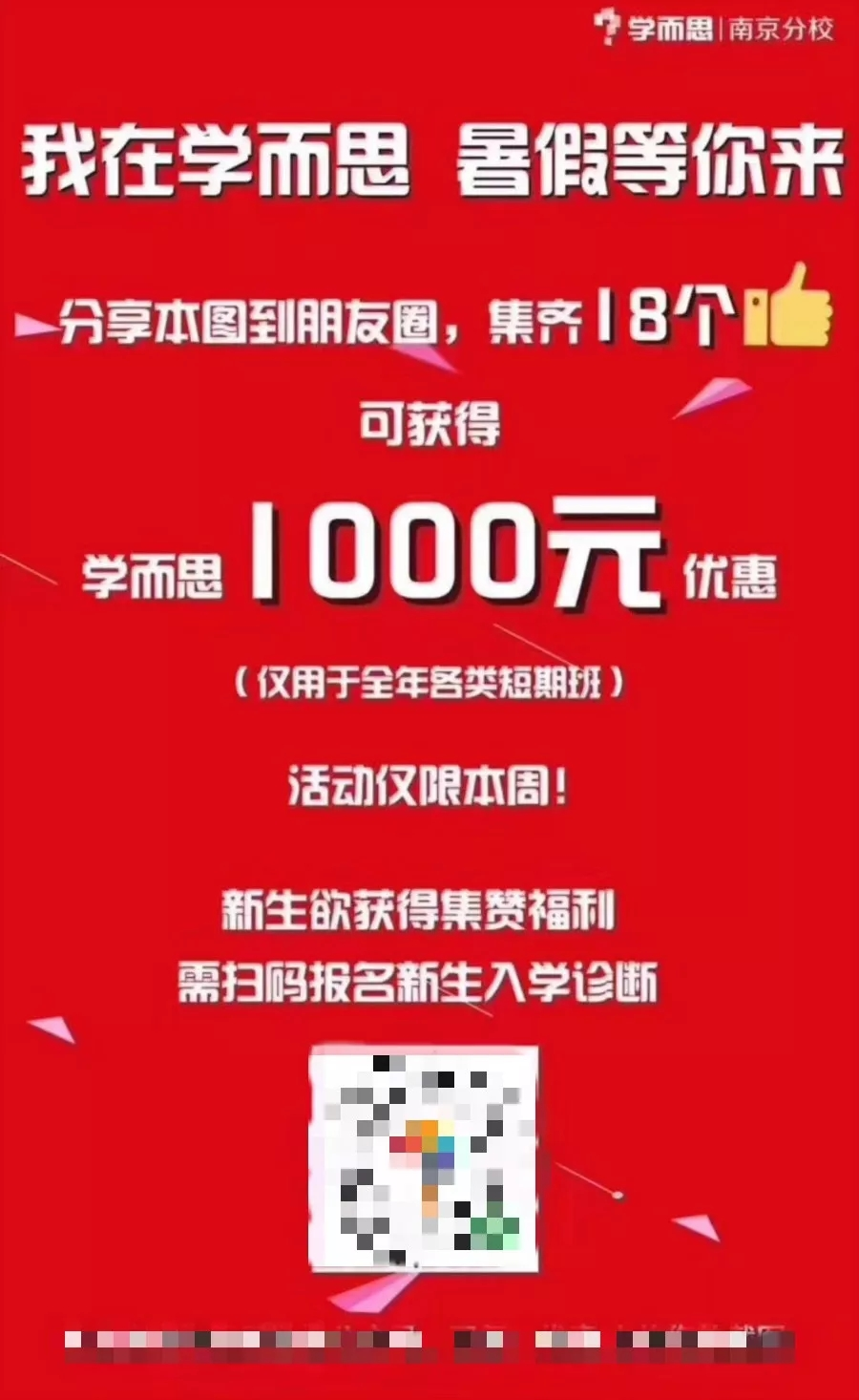 南京学而思刚被查就集赞营销 被指公开叫板教育部门