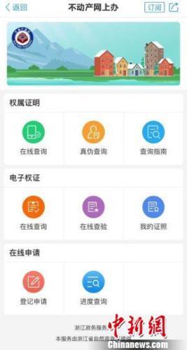 浙江:二手房买卖登记过户将实现全流程网上办