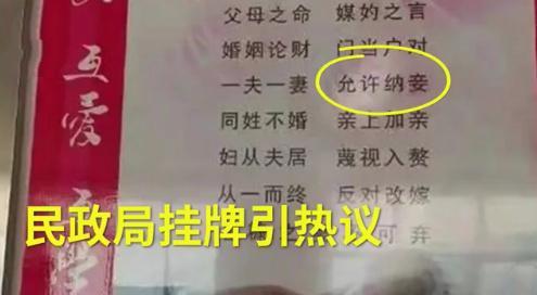"""民政局挂牌""""允许纳妾""""?即使是乌龙也不该上演"""