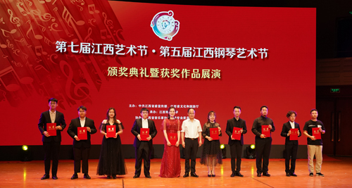 第七届江西艺术节·第五届江西钢琴艺术节颁奖典礼