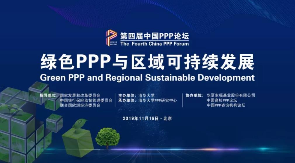 """第四届中国PPP论坛在清华举办,聚焦""""绿色PPP与区域可持续发展"""""""