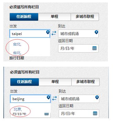 """达美航空虽然将""""台湾""""撤下,但中国大陆城市的国别信息也被隐去"""