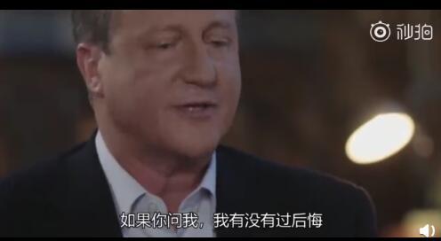 卡梅伦首次承认后悔举行脱欧公投:对英国现状抱歉,我有责