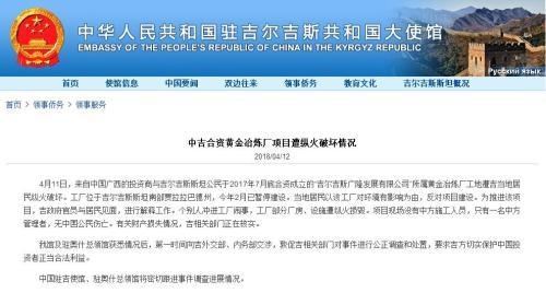 图片来源:中国驻吉尔吉斯共和国大使馆网站截图。