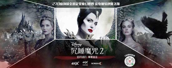 4DX with ScreenX《沉睡魔咒2》来袭!看霸气朱莉归来