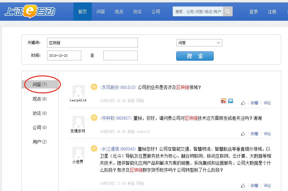 「有送彩金的棋牌室」露天煤业董事曹焰、何宏伟和李日辞职