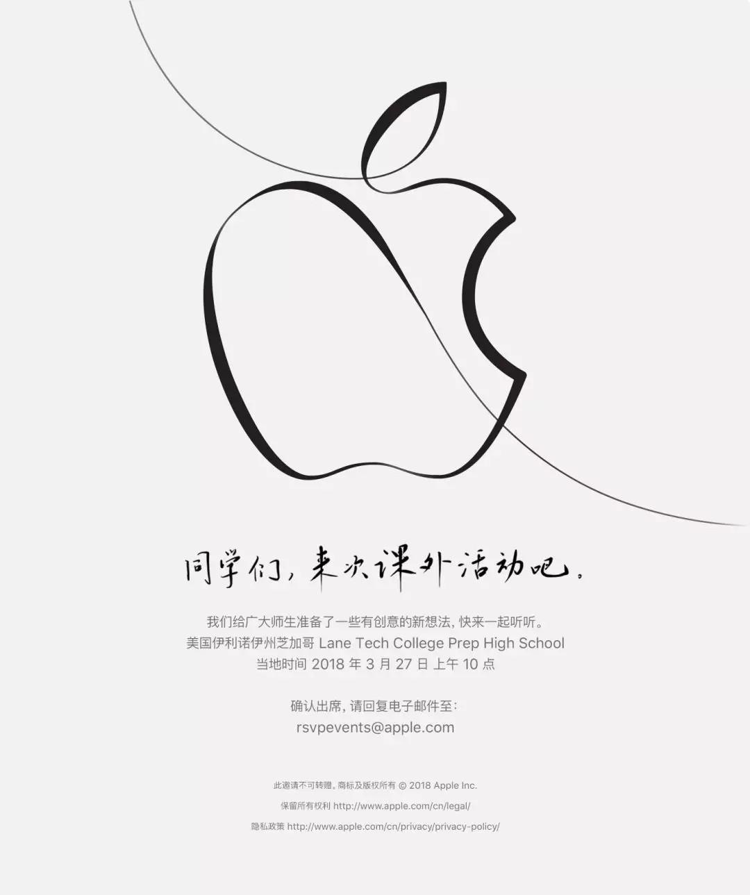 苹果春季发布会要来了:新 iPad 应该稳了,iPhone SE 2 还会远吗?