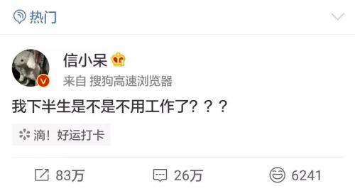 """""""中國錦鯉""""""""信小呆微博截圖。"""