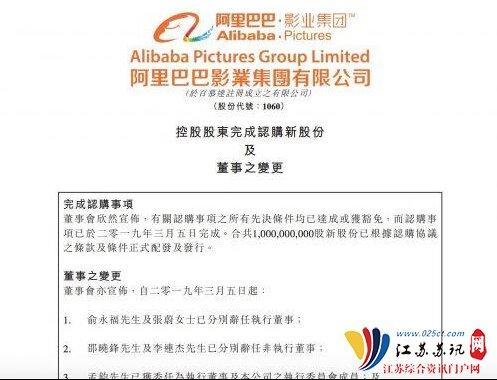 阿里影业正式成为阿里集团子公司 俞永福辞任执行董事
