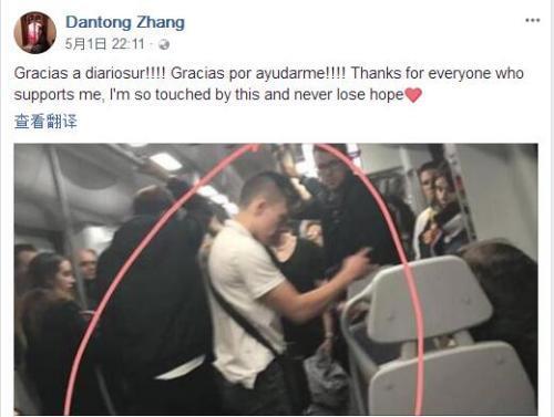 对中国留学生进行辱骂的西班牙青年。(图片来源:当事人社交网站截图)