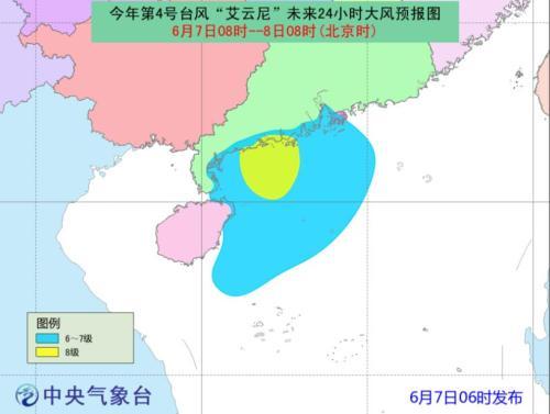 """第4号台风""""艾云尼""""未来24小时大风预报图(6月7日08时-8日08时)"""