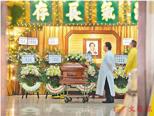 丧礼现场。图片来源:香港《文汇报》