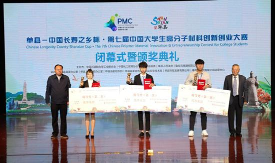 单县-中国长寿之乡杯·第七届中国大学生高分子材料创新创业大赛完美收官