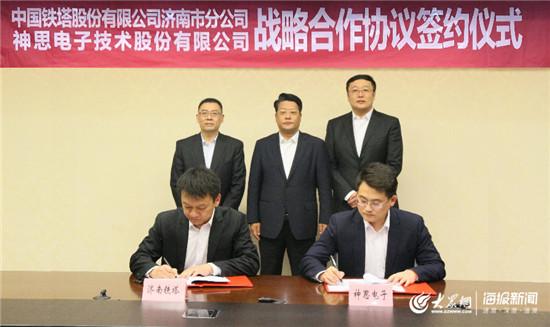 """神思电子与中国铁塔济南分公司签订战略合作协议 携手打造""""5G+人工智能""""一流应用场景"""