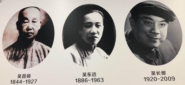 """""""金石翰墨,风华绵延"""":吴昌硕祖孙三代书画首次在沪呈现"""