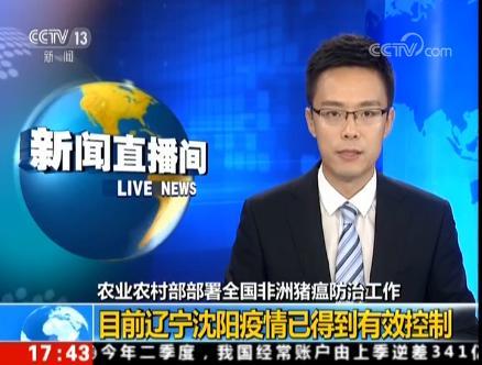 农业农村部:沈阳沈北新区非洲猪瘟疫情得到控制