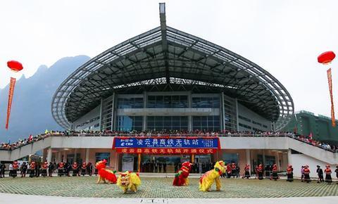2016年12月,凌云高铁无轨站正式开通。曾令瑶摄 (中国铁路南宁局集团公司供图)