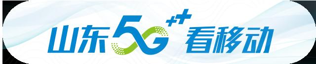中国移动5G预约用户突破700万,你预约了吗?