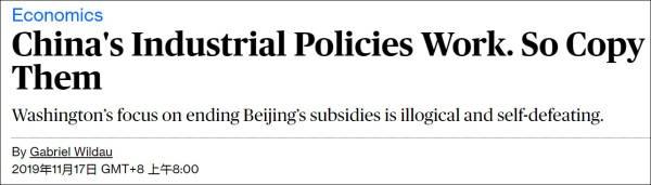 美媒:中国产业政策奏效 美国要效仿
