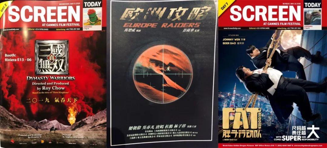 比如今年戛纳电影节的场刊,就曝光了周显扬的《真三国无双》,马楚成的《欧洲攻略》以及包贝尔执导,文章主演的《胖子行动队》的海报