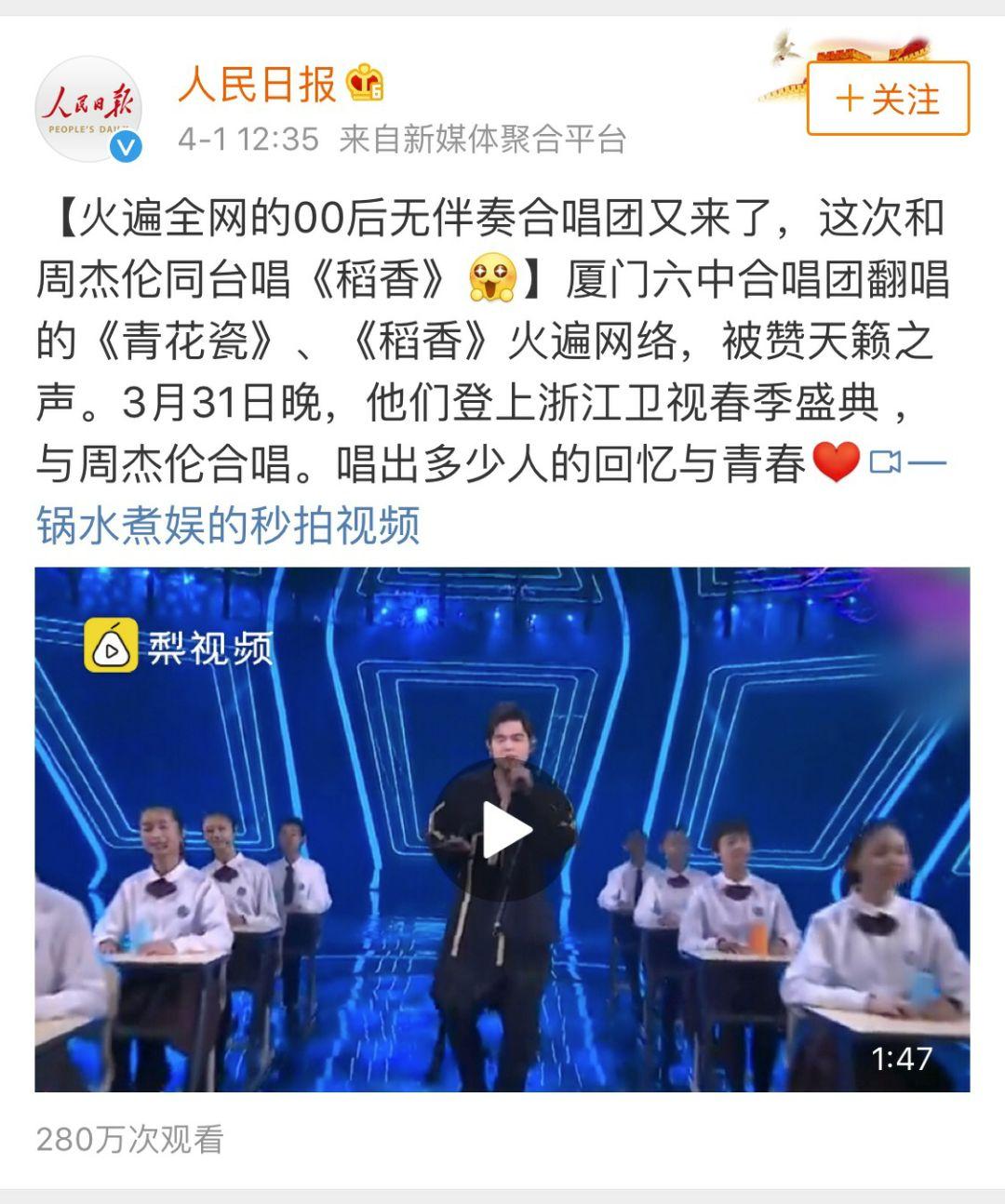 阿卡贝拉版《稻香》引爆全网回忆杀!浙江卫视春季盛典