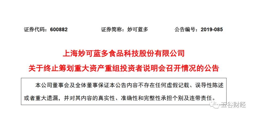 妙可蓝多四次定增无疾而终,痴迷资本运作的董事长被批逆风行船!