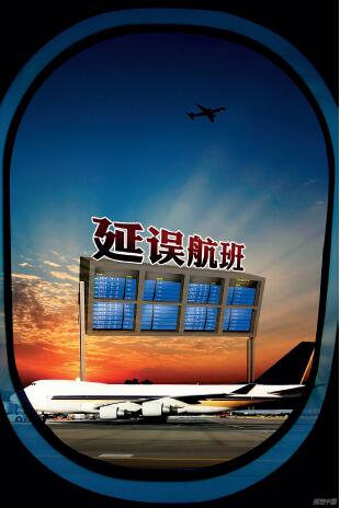 国航航班被诉半夜取消乘客无处过夜 对记者称已起飞