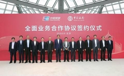 中国银行和中国银联签署全面业务合作协议