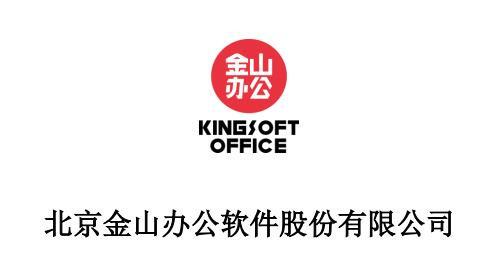 科创板 北京金山办公软件股份有限公司9月27日上会