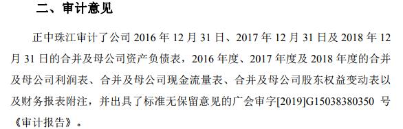 正中珠江审的电声营销恐出大事?两版招股书采购额竟相差上亿元!