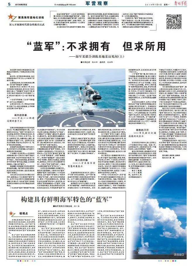 军报整版报道中国海军蓝军部队 信息量很大(图)