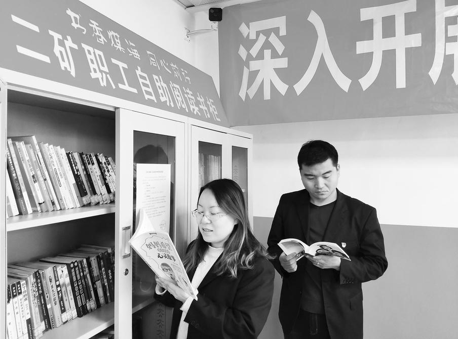 阳煤集团二矿在基层各单位设立职工自助阅读书柜