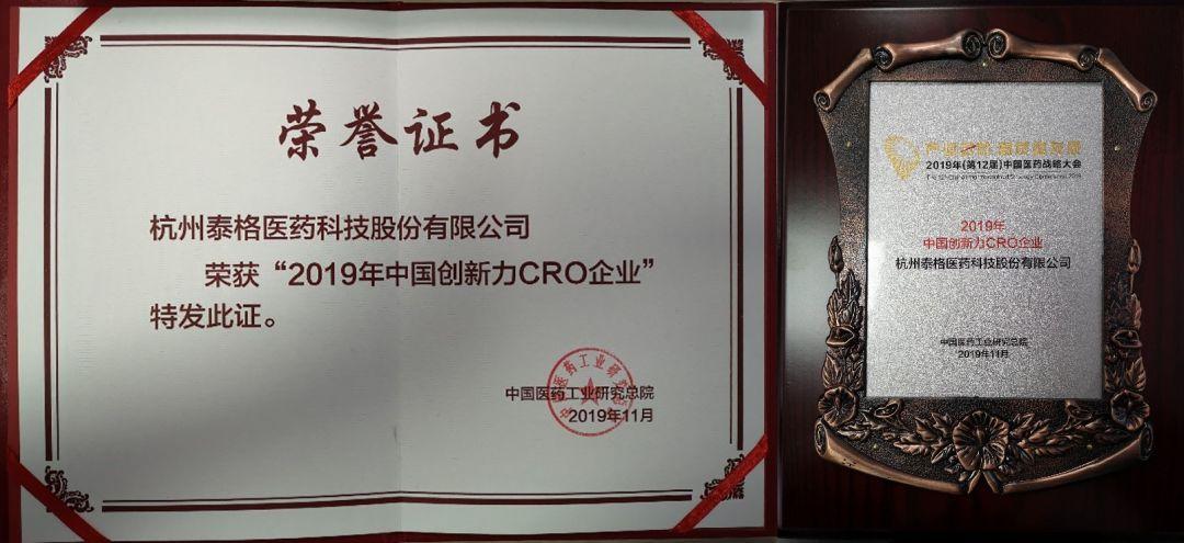 """泰格医药获评""""2019年中国创新力CRO企业"""""""
