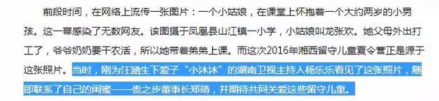 杨乐乐主持湖南卫视春晚 图片来源:视频截图