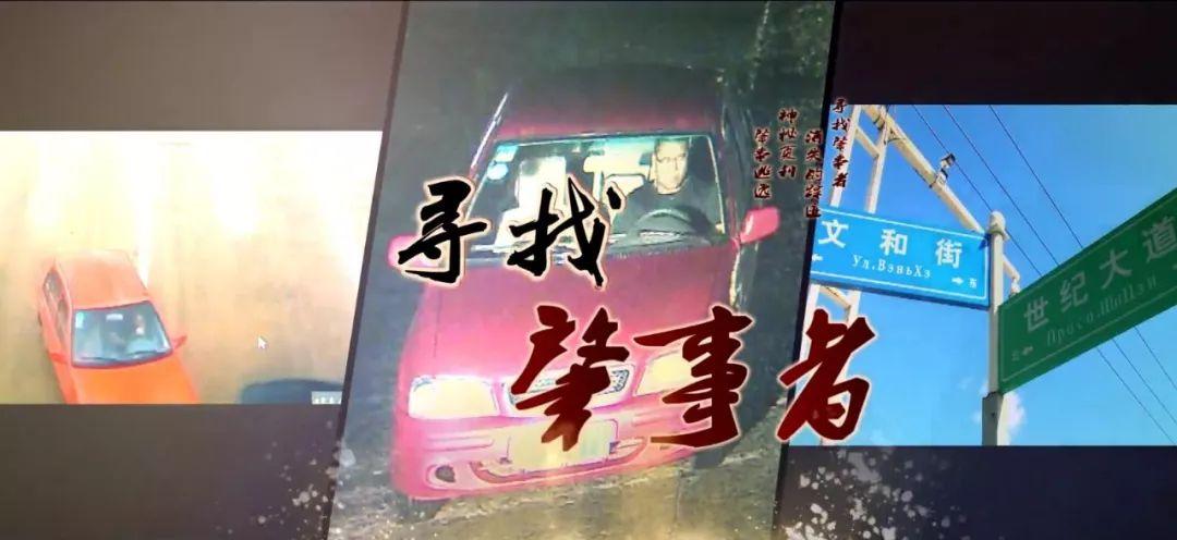 一起发生在清晨的交通肇事,留下的线索若隐若现,逃逸车辆究竟逃往何处?