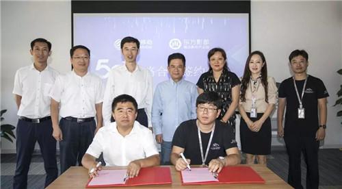 东方影都融创影视产业园与中国移动青岛分公司签署战略协议,推进5G创新应用合作