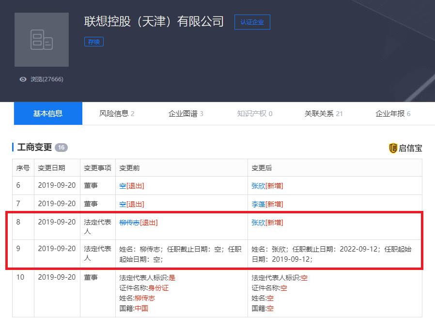 柳传志卸任联想(天津)法人 由张欣接任法人代表及董事长