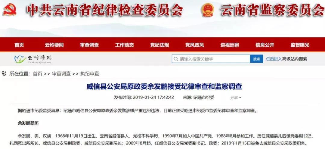 """云南一公安局政委索贿玩""""新花样"""":充当保护伞后索要看家狗"""