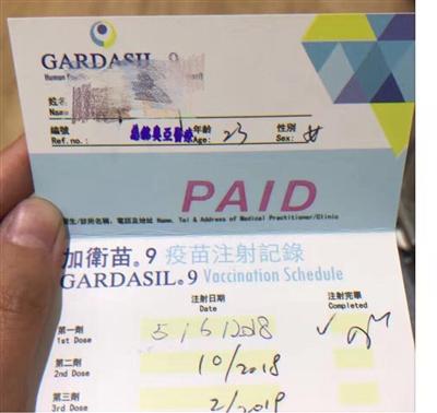 内地消费者赴香港注射九价HPV疫苗针卡,停止预约公告后,仍有人打到第一针。