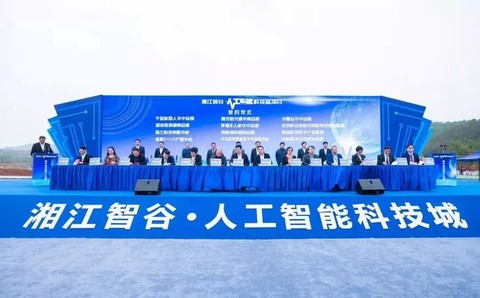 碧桂园湘江智谷・人工智能科技城