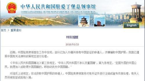 截图自中国驻爱丁堡总领事馆网站。