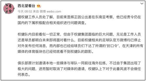 权健束昱辉被疑跑路东南亚 200亿的盘子结局难测