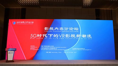 2019世界VR产业大会影视内容分论坛在昌举行 共话5G时代VR影视新潮流