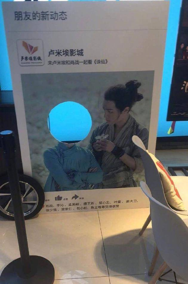 南京一影院自行抠图合影板,致歉孟美岐并表示已处理责任人