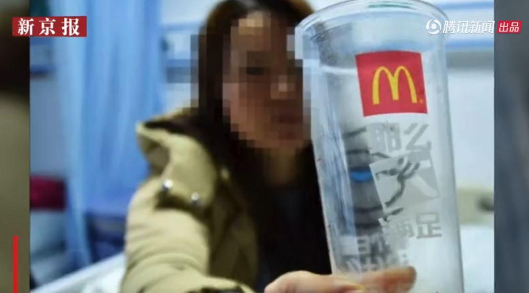 麦当劳奶茶喝出消毒水