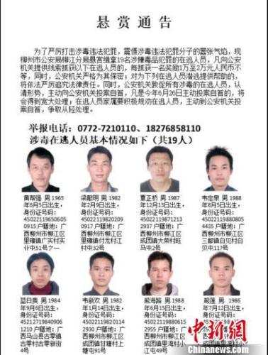 图为《悬赏通告》。柳江警方供图